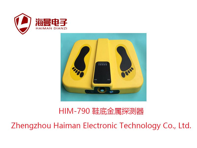 海曼HM-790鞋底金属探